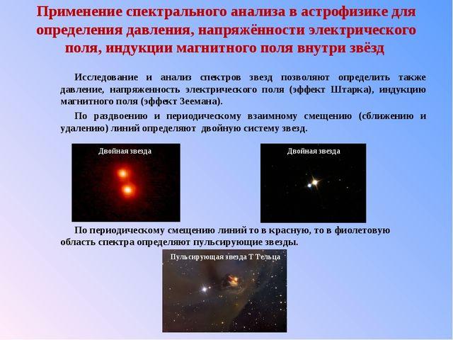 Применение спектрального анализа в астрофизике для определения давления, напр...
