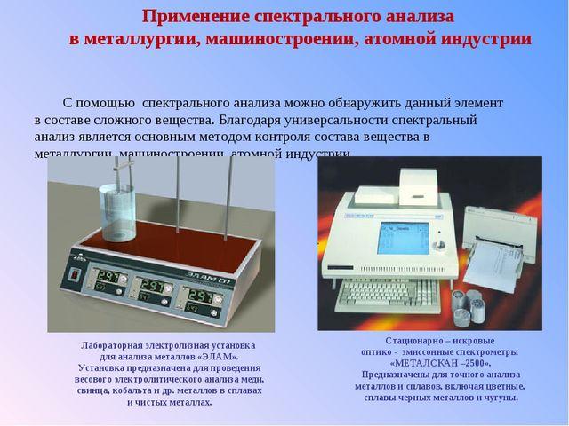 С помощью спектрального анализа можно обнаружить данный элемент в составе сло...