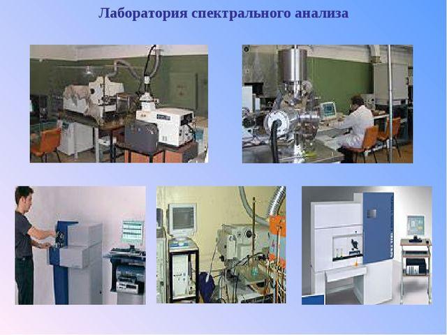 Лаборатория спектрального анализа