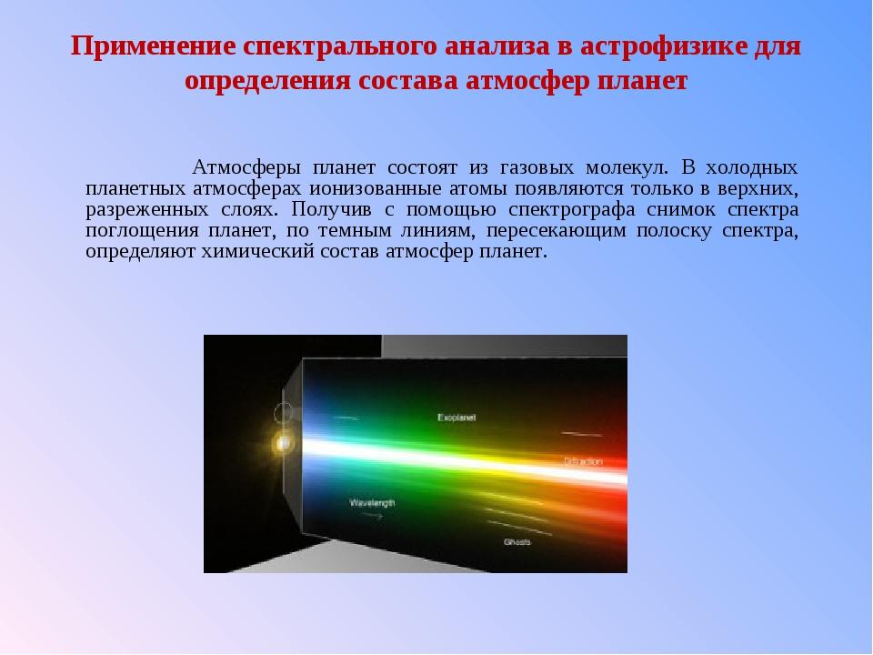 Применение спектрального анализа в астрофизике для определения состава атмосф...