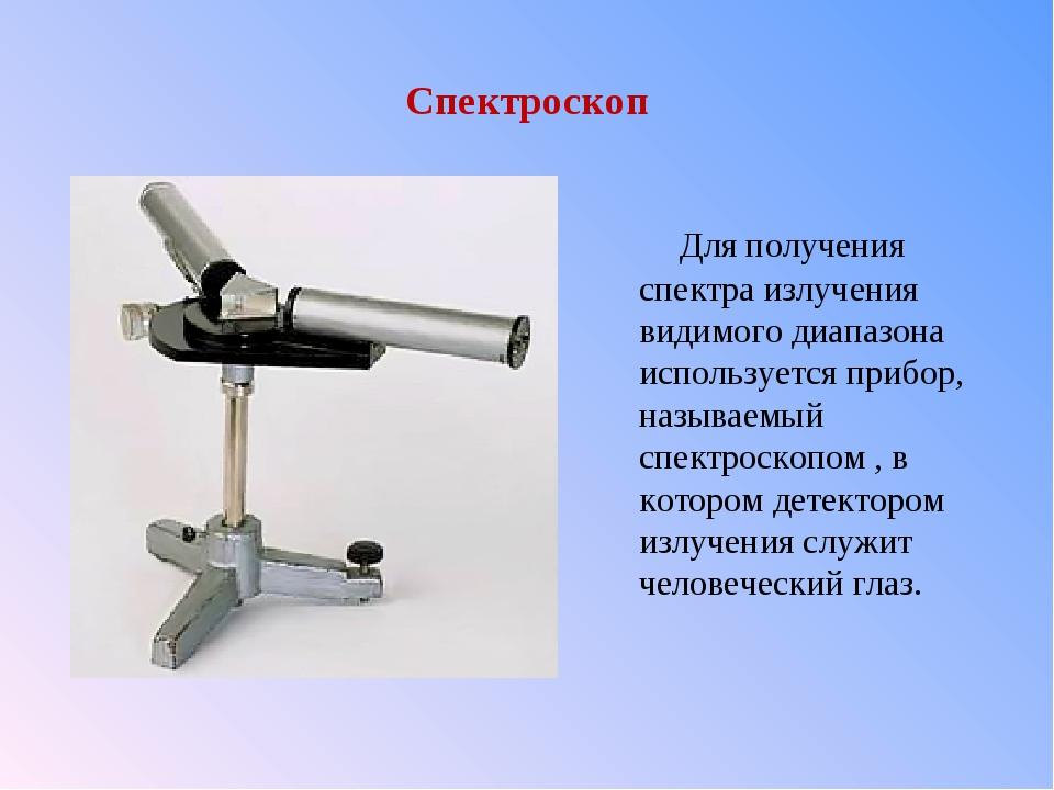 Спектроскоп Для получения спектра излучения видимого диапазона используется п...