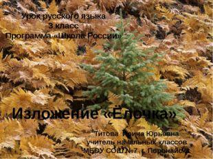 Урок русского языка 3 класс Программа «Школа России» Изложение «Ёлочка» Титов
