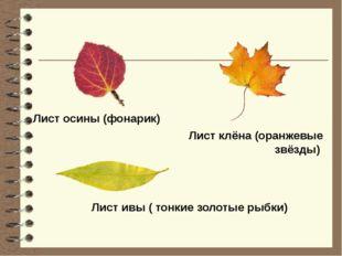 Лист осины (фонарик) Лист клёна (оранжевые звёзды) Лист ивы ( тонкие золотые