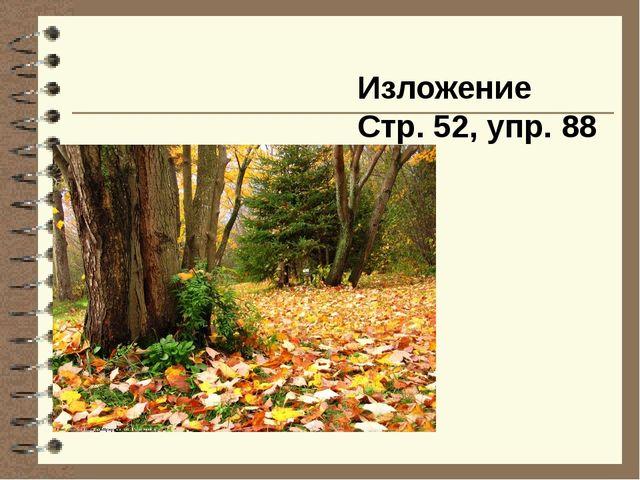 Изложение Стр. 52, упр. 88