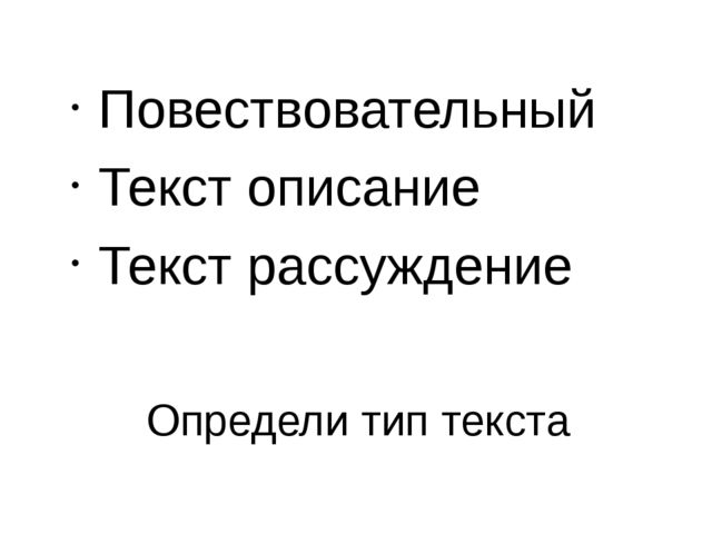 Определи тип текста Повествовательный Текст описание Текст рассуждение