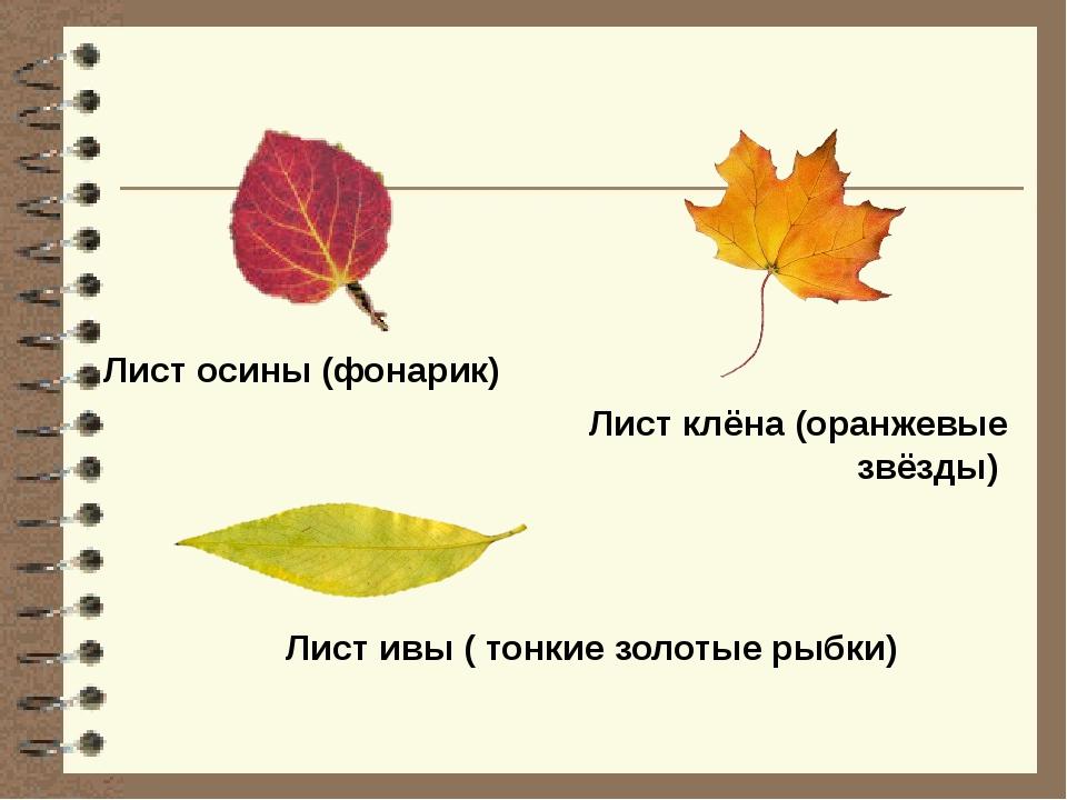 Лист осины (фонарик) Лист клёна (оранжевые звёзды) Лист ивы ( тонкие золотые...