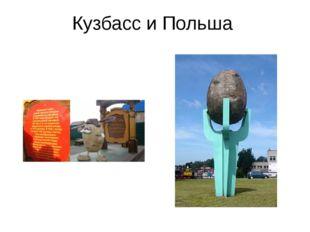 Кузбасс и Польша