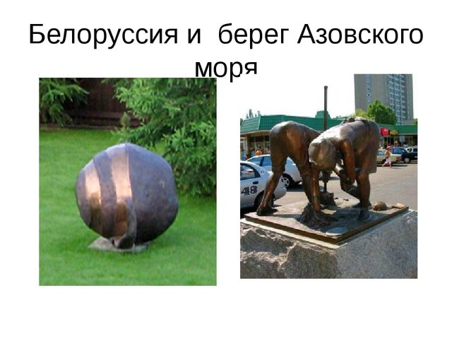 Белоруссия и берег Азовского моря