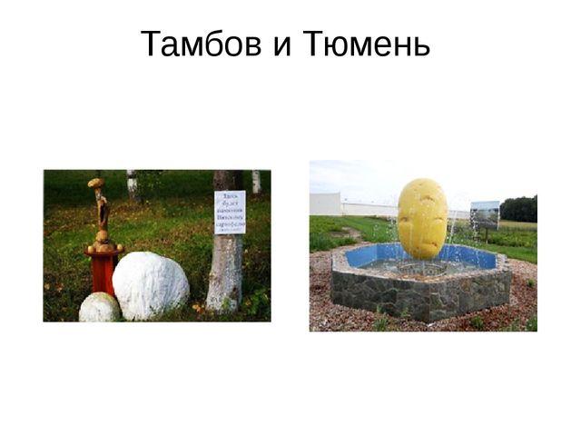 Тамбов и Тюмень