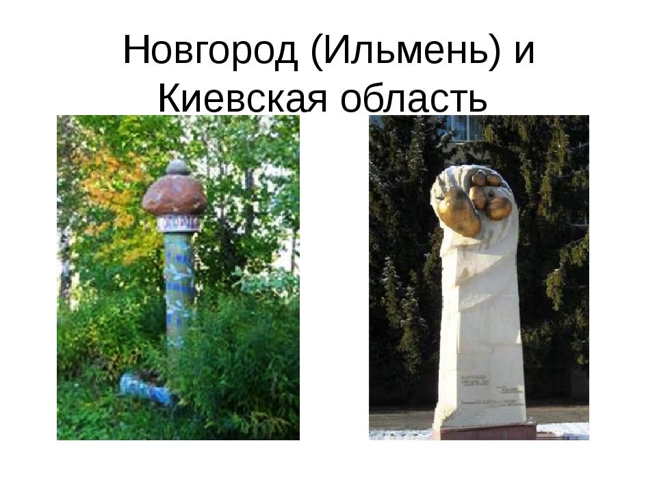Новгород (Ильмень) и Киевская область