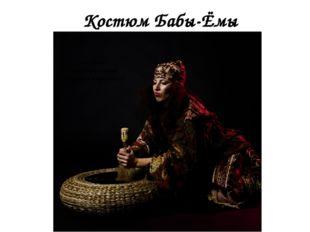 Костюм Бабы-Ёмы Баба-Ёма – покровительница ткачества и прядения.