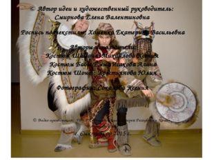 © Автор идеи и художественный руководитель: Смирнова Елена Валентиновна Роспи