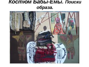 Костюм Бабы-Ёмы. Поиски образа.