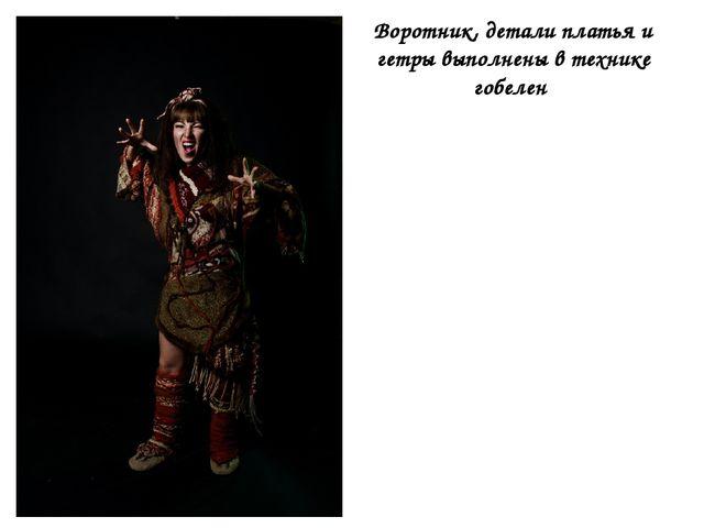 Воротник, детали платья и гетры выполнены в технике гобелен