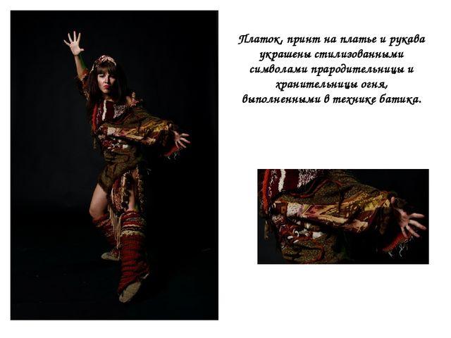 Платок, принт на платье и рукава украшены стилизованными символами прародител...