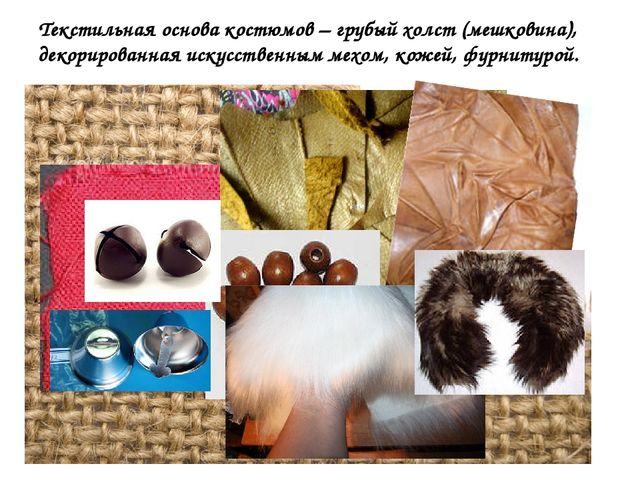 Текстильная основа костюмов – грубый холст (мешковина), декорированная искусс...