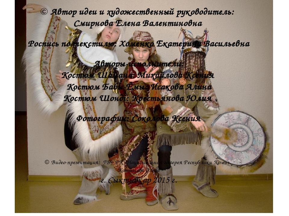 © Автор идеи и художественный руководитель: Смирнова Елена Валентиновна Роспи...