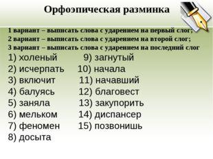 Орфоэпическая разминка 1 вариант – выписать слова с ударением на первый слог;