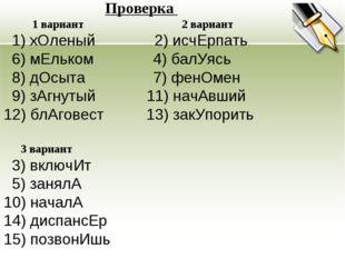 Проверка 1 вариант 2 вариант 1) хОленый 2) исчЕрпать 6) мЕльком 4) балУясь 8)