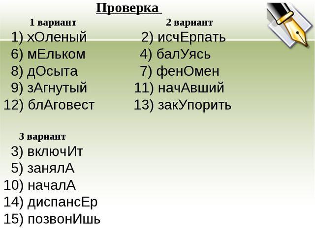 Проверка 1 вариант 2 вариант 1) хОленый 2) исчЕрпать 6) мЕльком 4) балУясь 8)...