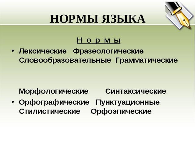 НОРМЫ ЯЗЫКА Н о р м ы Лексические Фразеологические Словообразовательные Грамм...
