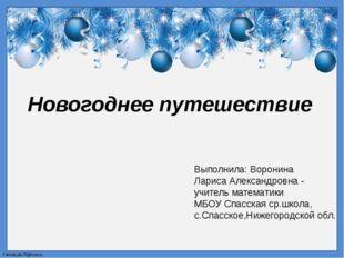 Новогоднее путешествие Выполнила: Воронина Лариса Александровна - учитель мат