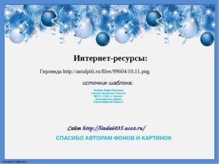 Гирлянда http://antalpiti.ru/files/99604/10.11.png Интернет-ресурсы: СПАСИБО