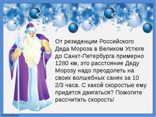 От резиденции Российского Деда Мороза в Великом Устюге до Санкт-Петербурга пр