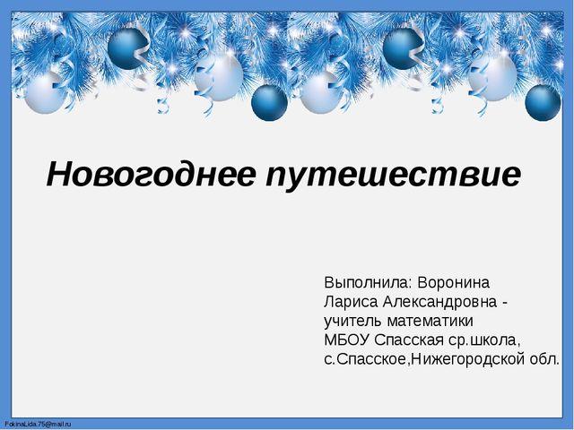 Новогоднее путешествие Выполнила: Воронина Лариса Александровна - учитель мат...