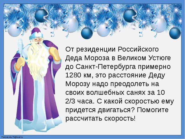 От резиденции Российского Деда Мороза в Великом Устюге до Санкт-Петербурга пр...