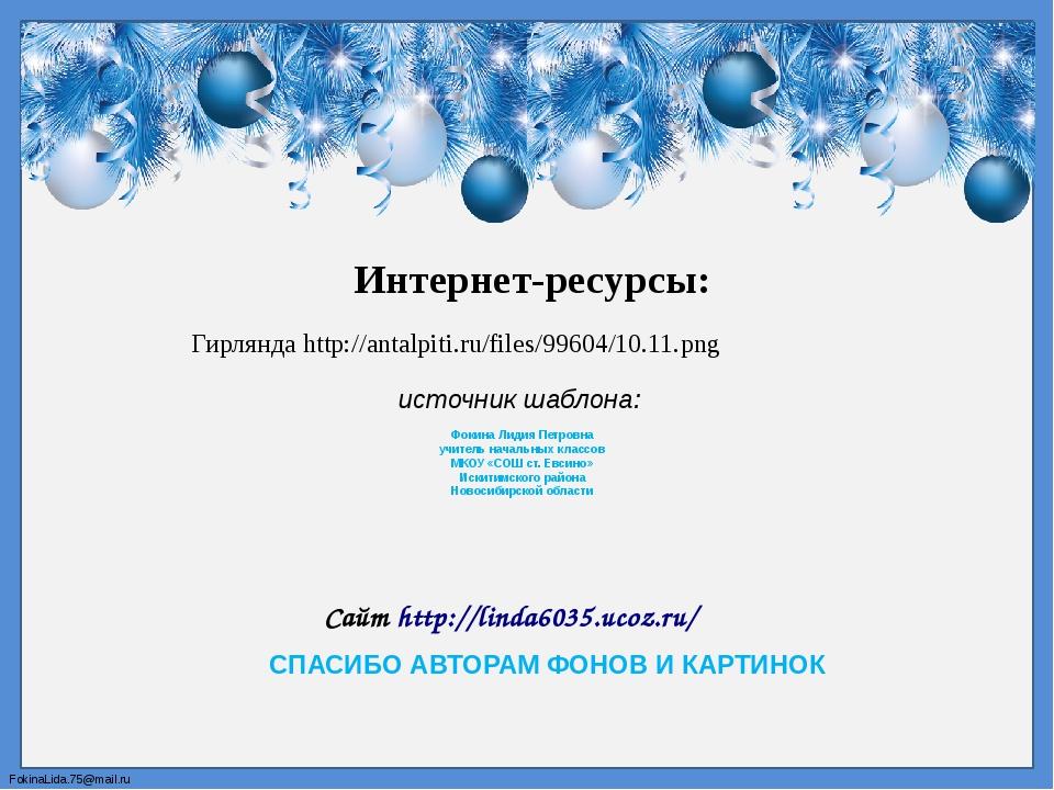 Гирлянда http://antalpiti.ru/files/99604/10.11.png Интернет-ресурсы: СПАСИБО...