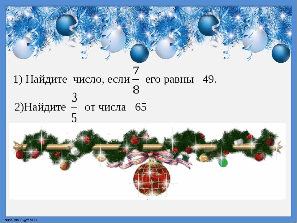 1) Найдите число, если его равны 49. 2)Найдите от числа 65. FokinaLida.75@mai...