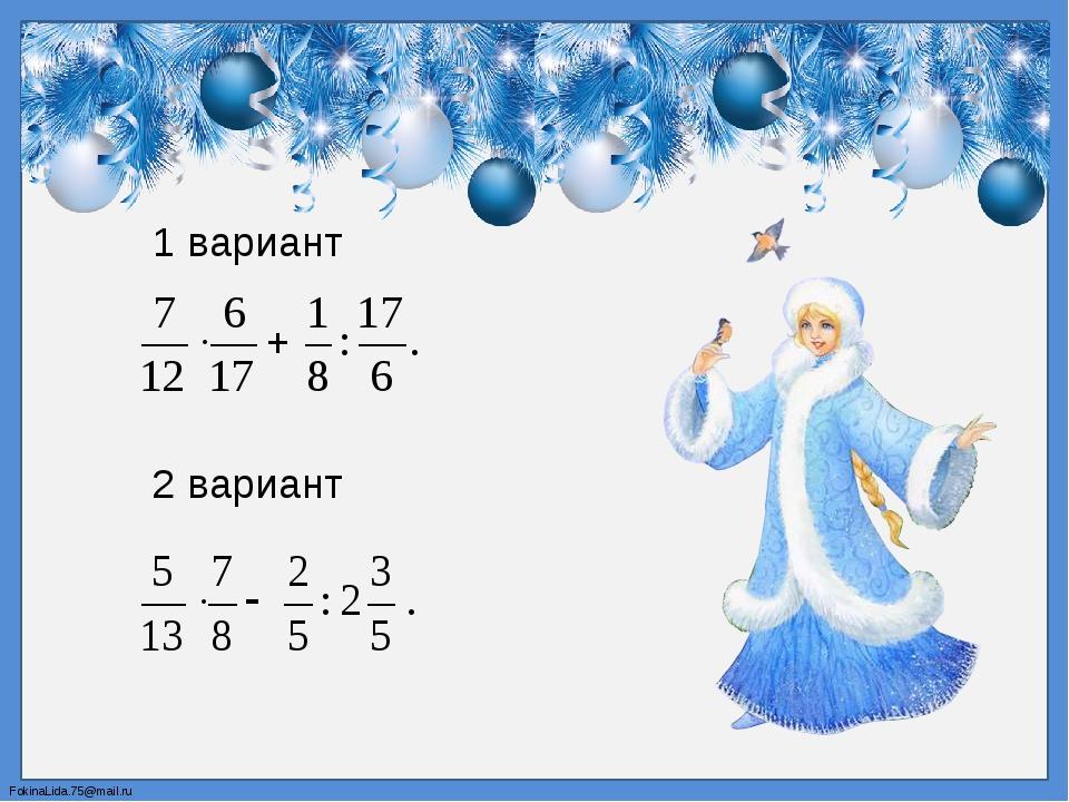 1 вариант 2 вариант FokinaLida.75@mail.ru
