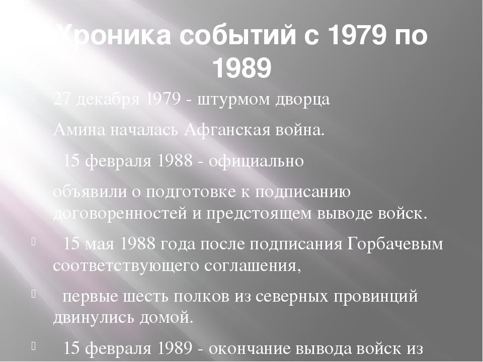 Хроника событий с 1979 по 1989 27 декабря 1979 - штурмом дворца Амина началас...