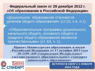 Федеральный закон от 29 декабря 2012 г. «Об образовании в Российской Федераци