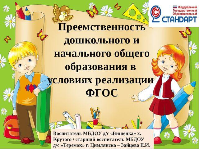 Преемственность дошкольного и начального общего образования в условиях реализ...