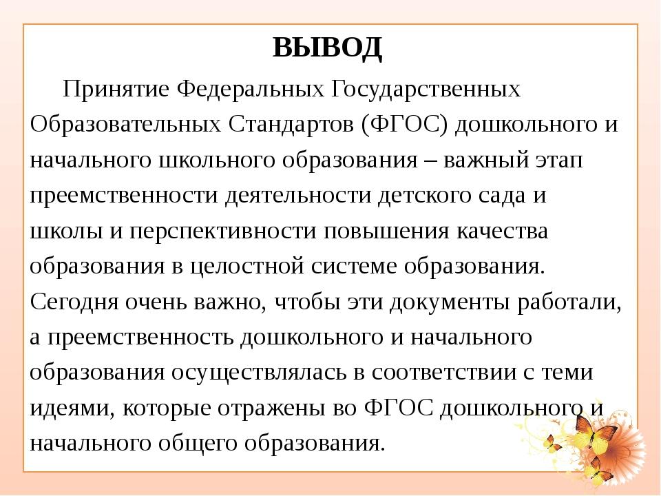 ВЫВОД Принятие Федеральных Государственных Образовательных Стандартов (ФГОС)...