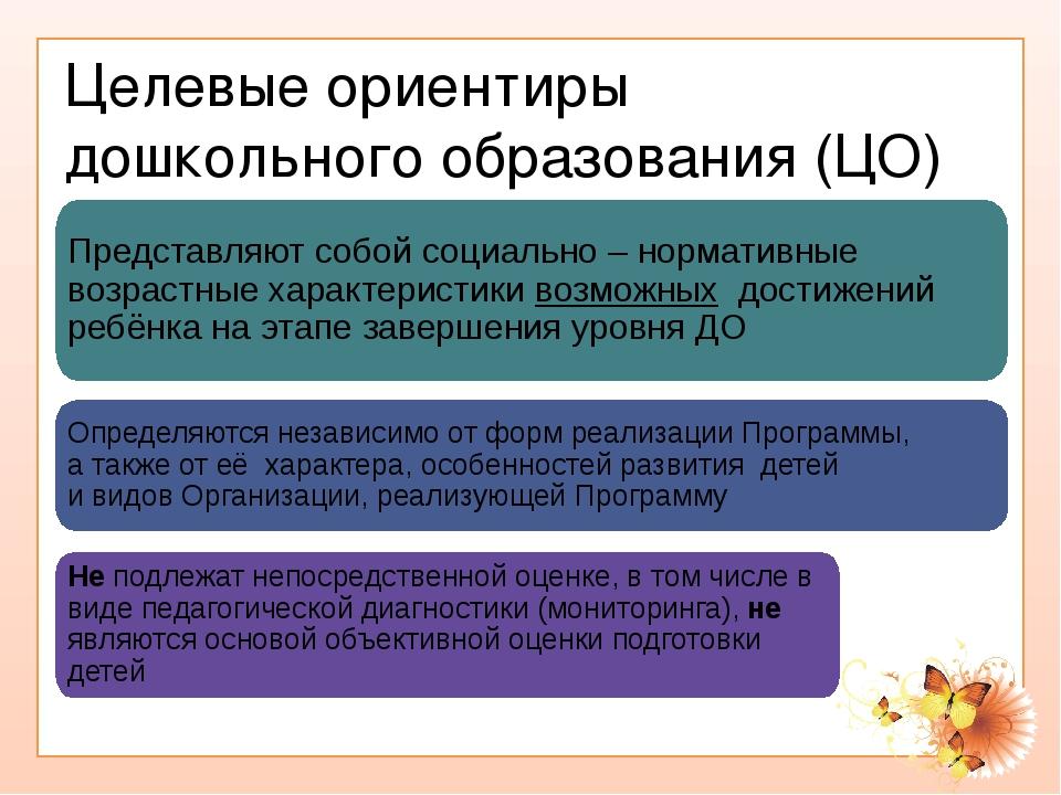 Целевые ориентиры дошкольного образования (ЦО) Представляют собой социально –...