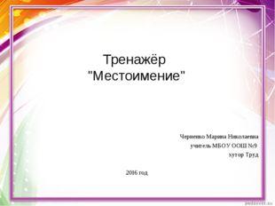 Черненко Марина Николаевна учитель МБОУ ООШ №9 хутор Труд 2016 год Тренажёр