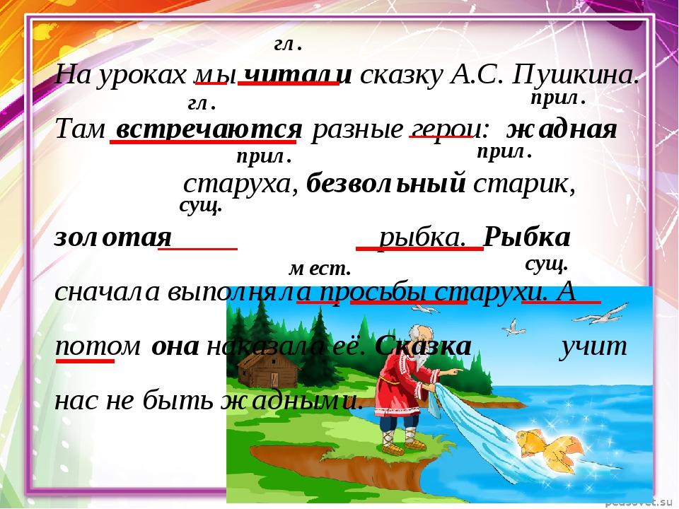 На уроках мы читали сказку А.С. Пушкина. Там встречаются разные герои: жадная...