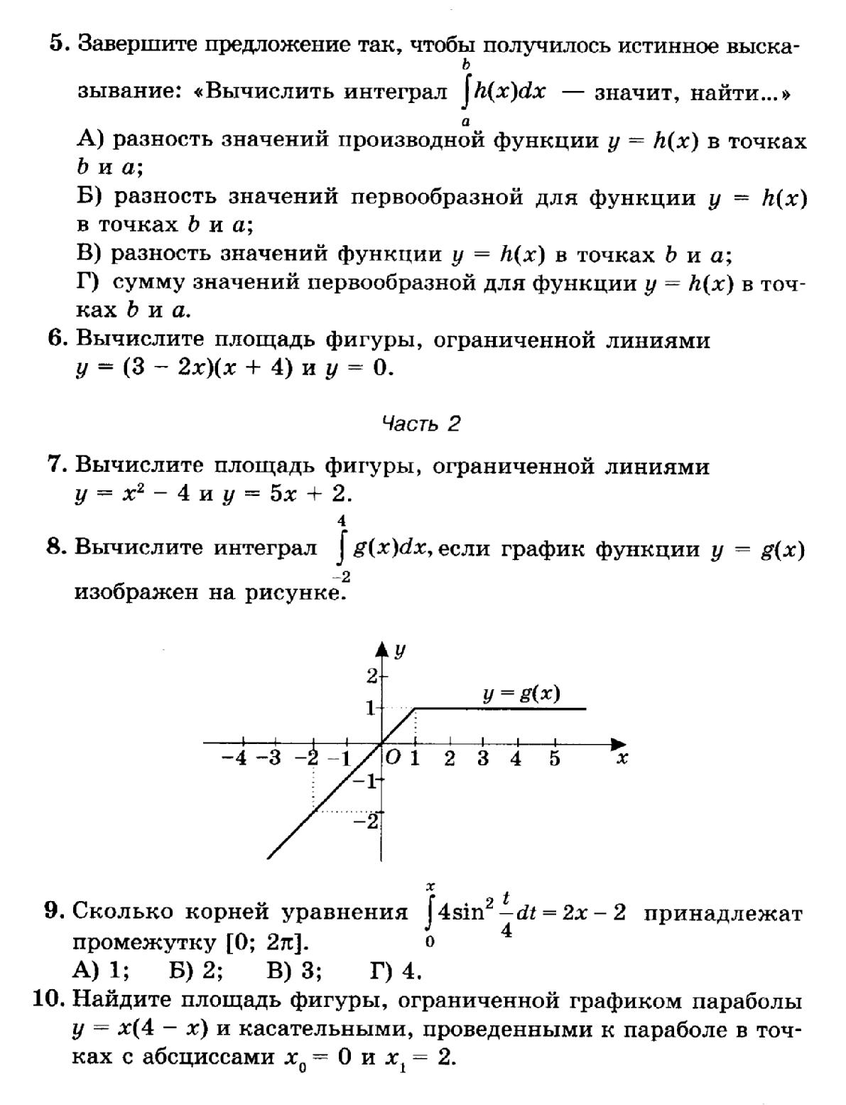 Решить задачу по математике 2 класс нестандартные урок 38-39 по дидактическому материалу с.а.козловой