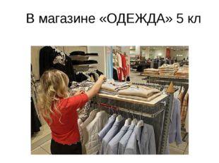 В магазине «ОДЕЖДА» 5 кл