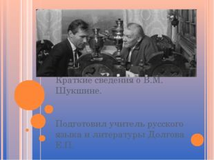 Краткие сведения о В.М. Шукшине. Подготовил учитель русского языка и литерату