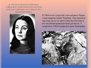 В 1963-м он женился на Виктории Софроновой, дочери известного писателя Анатол