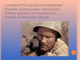 2 октября 1974 года Василий Макарович Шукшин скоропостижно скончался на съёмк