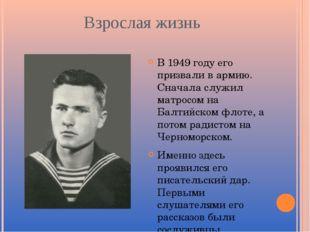 Взрослая жизнь В 1949 году его призвали в армию. Сначала служил матросом на Б