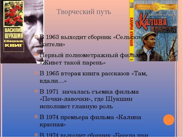 Творческий путь В 1963 выходит сборник «Сельские жители» Первый полнометражны...