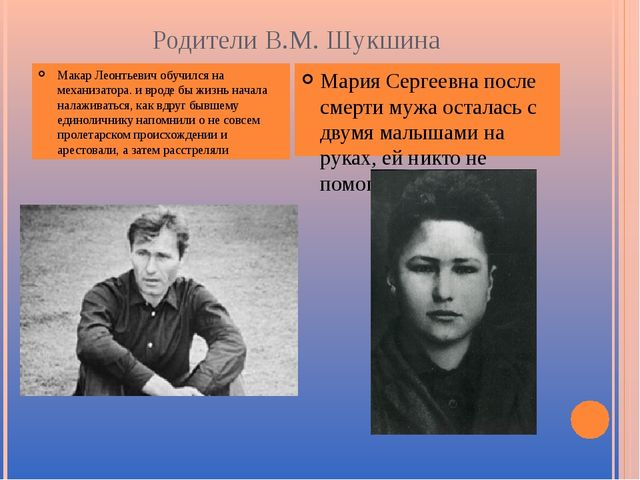 Родители В.М. Шукшина Макар Леонтьевич обучился на механизатора. и вроде бы ж...