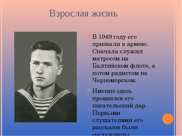 Взрослая жизнь В 1949 году его призвали в армию. Сначала служил матросом на Б...