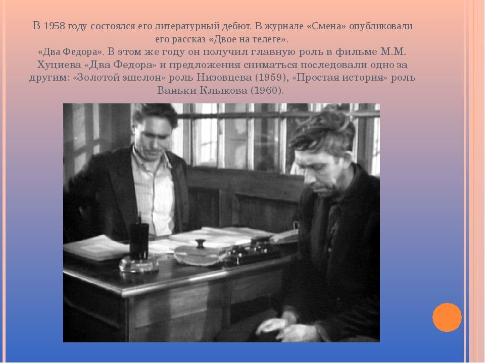 В 1958 году состоялся его литературный дебют. В журнале «Смена» опубликовали...